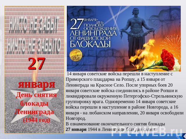 День снятия блокады Ленинграда 2017. Какого числа