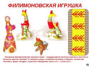 Презентация филимоновская игрушка