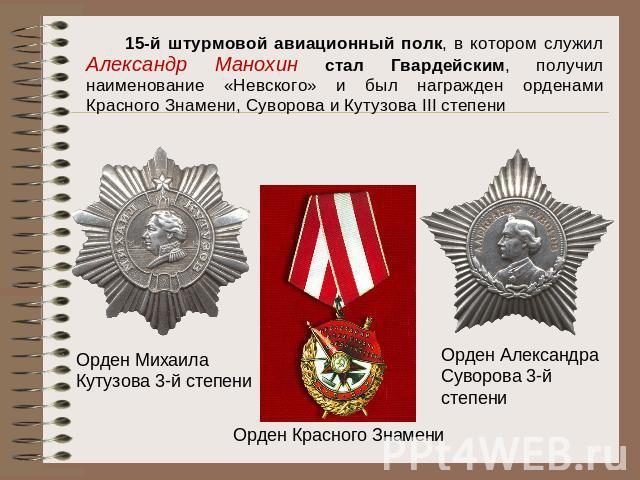 Вручение гвардейского знамени 23-му браиловскому ордена александра невского артиллерийскому полку