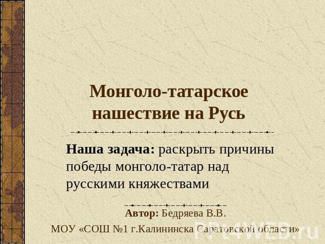 знакомства на сайте калининска саратовской области