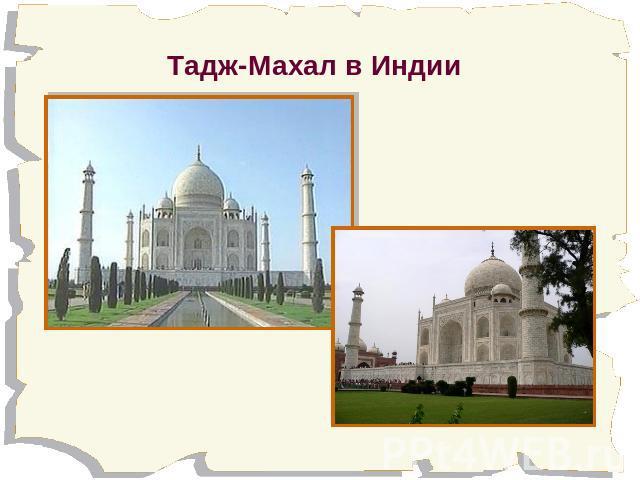 13 стены тадж махала стены тадж махала покрыты искуснейшими орнаментами фотографировать тадж-махал категорически