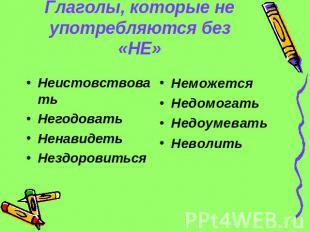 Глаголы которые не употребляются без не