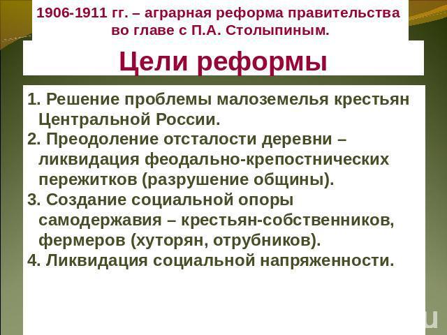 презентацию реформы столыпина