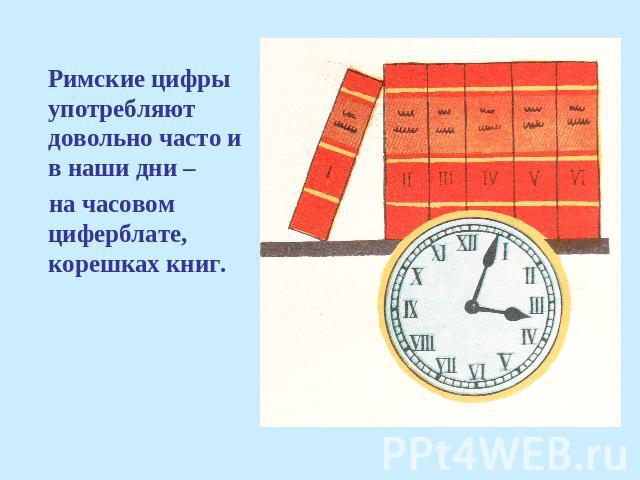 Тайны чисел - презентация для начальной школы