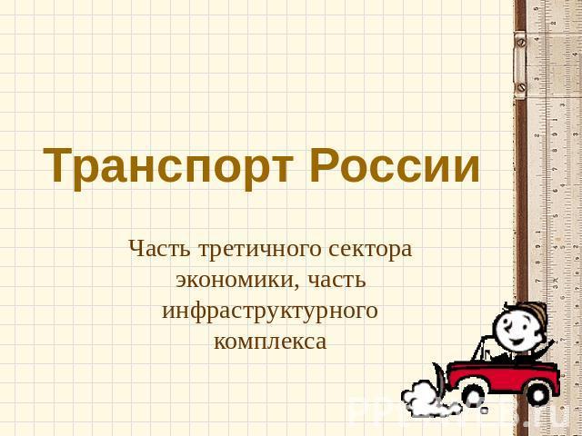 Презентации по экономике - Скачать готовые презентации PowerPoint