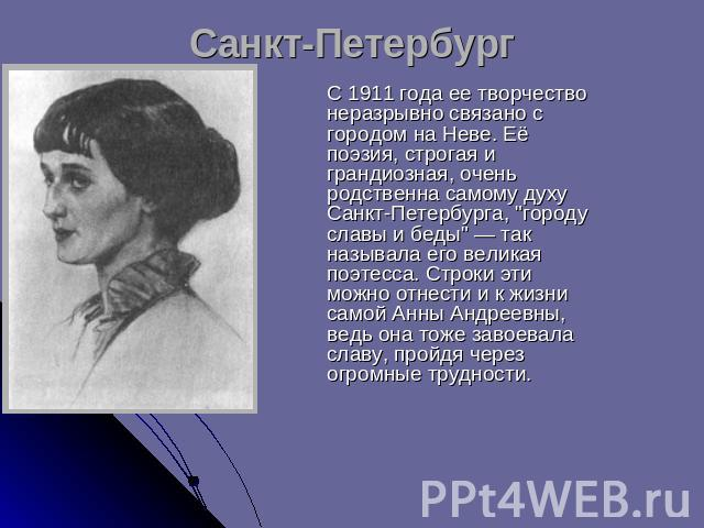 Анна ахматова стих о петербурге