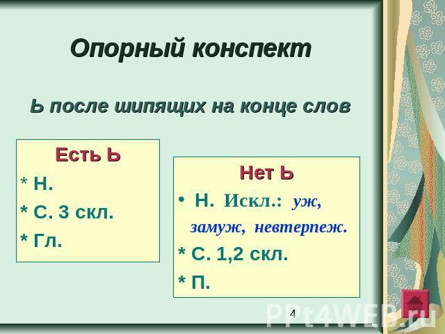 существительные с знаком из 3 букв