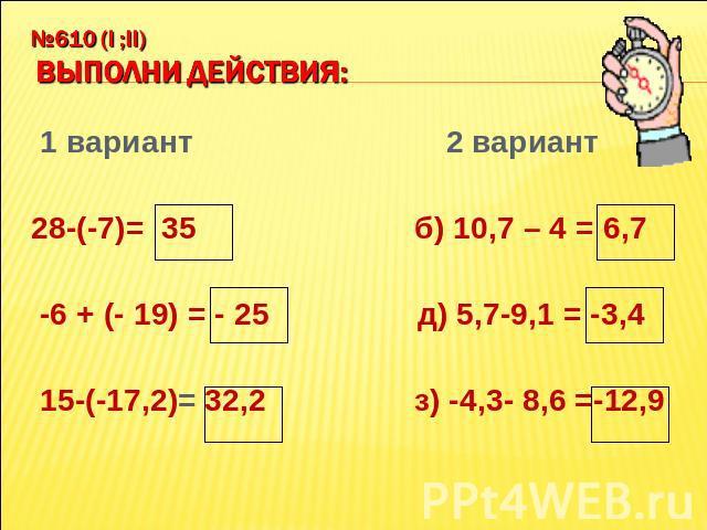 презентации 6 класс по теме сложение положительных и отрецательных чисел