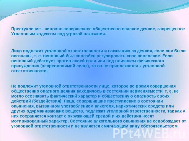 Реферат на тему понятие преступление и его категории ru Понятие преступления и его состав