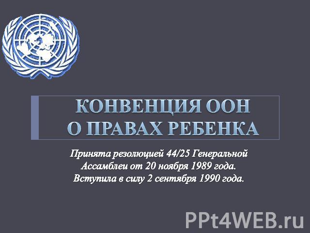 25 лет конвенции о правах ребенка картинки