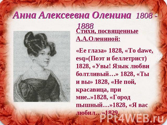 Стих пушкина посвященный любимой