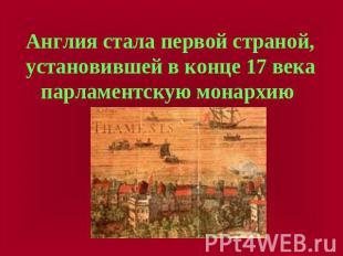 Презентация парламент против тему в революция англии короля на