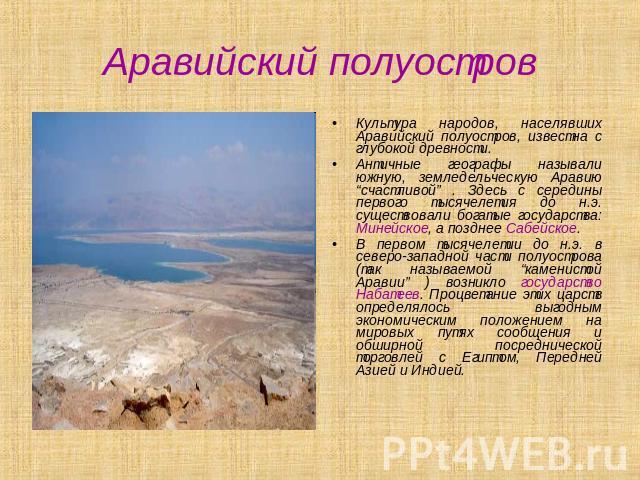 аравийский полуостров презентация