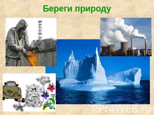 Презентации про природу картинки