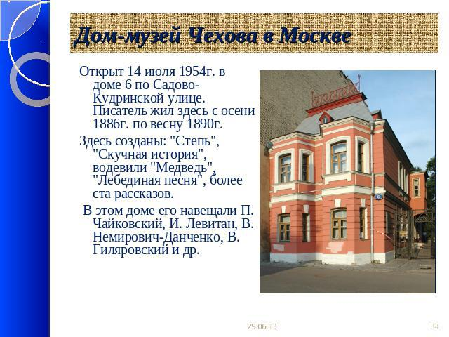 Где находиться музей чехова