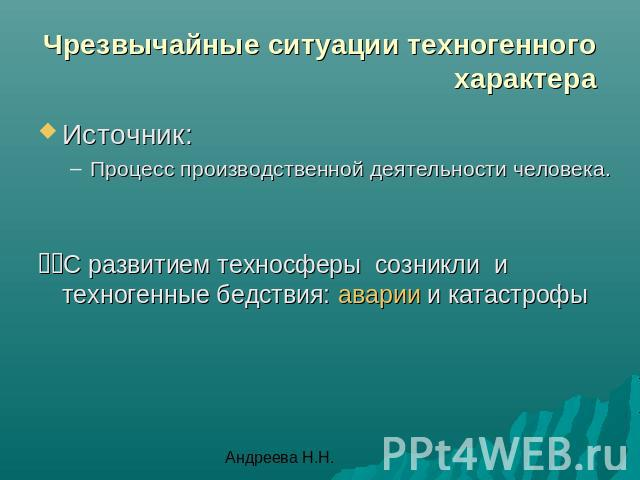 chrezvichaynie-situatsii