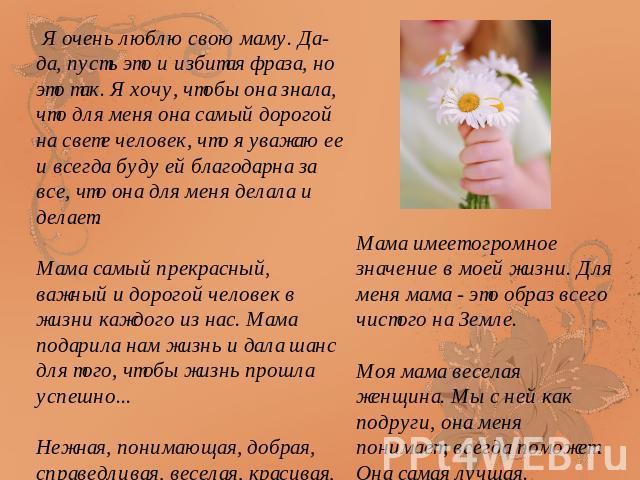 Стих пусть мама
