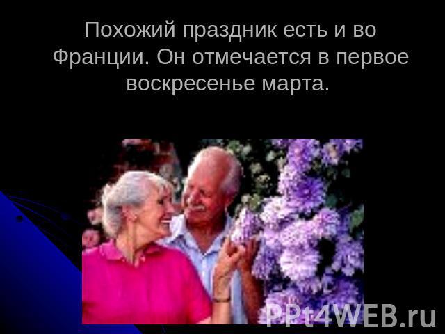 истории любви знакомств пожилых людей