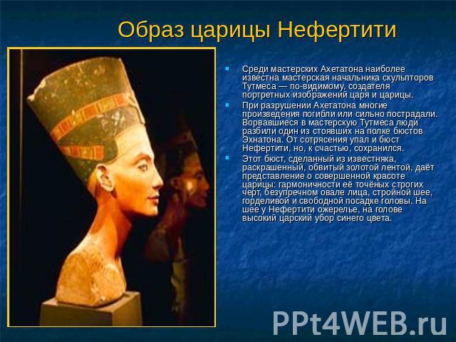 нефертити царица египта