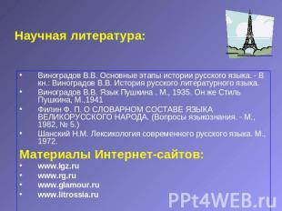Словарь Современного Русского Литературного Языка Онлайн