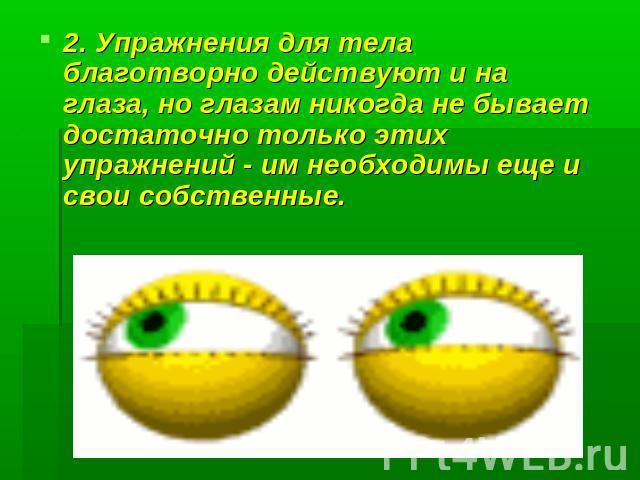 Лазерная коррекция зрения - ГАУЗ