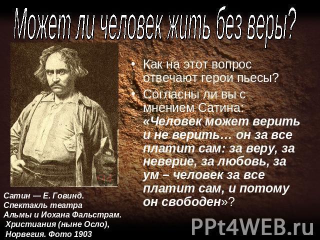 Цитаты луки о людях жизни правде вере