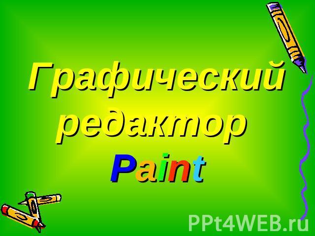 знакомство с графическими редакторами paint и gimp