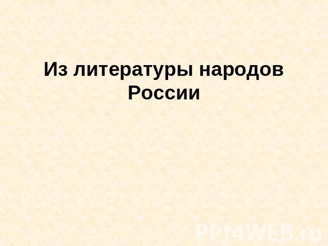 Презентация На Тему Народы России Скачать Бесплатно