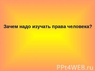 Презентация на тему: День правовых ...