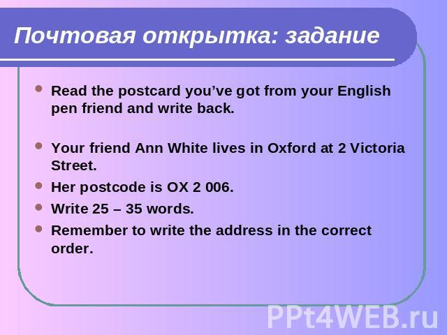 Написание английской открытки
