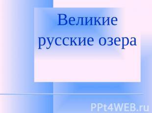 Презентация на тему великие русские