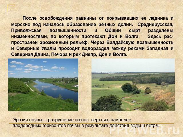 восточноевропейская равнина презентация
