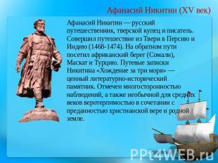 Русские путешественники и мореплаватели - презентация к ...