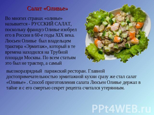 Почему салат оливье называют оливье