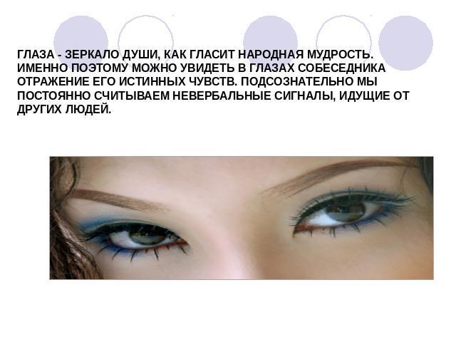 Как сделать отражение в глазах фото 975