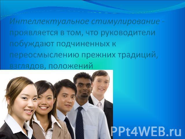 Лидерство И Руководство В Управлении Организацией Природа И Функции