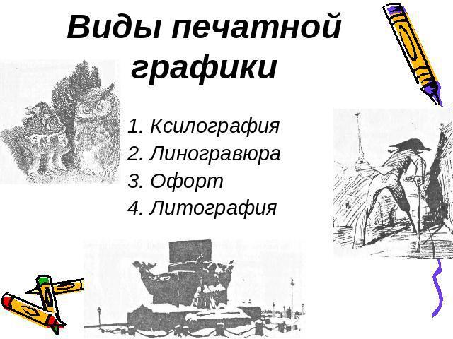 графика рисунок и печатная графика