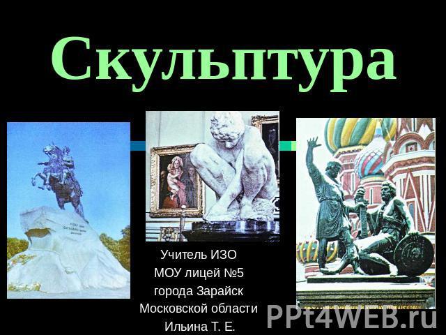 Шаблоны для презентации статуя