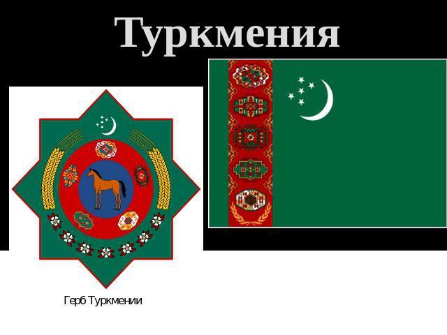 Презентация О Туркменистане