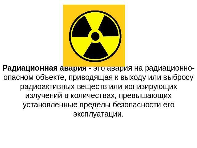 Аварии связанные с радиацией