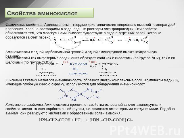 Свойства аминокислот
