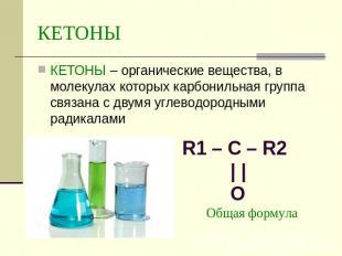 Скачать презентацию на тему альдегиды и кетоны 10 класс