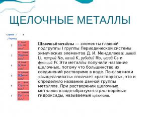 По металлы тему химии презентация на 9 класс