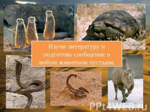 Учебник По Биологии 6 Класс Пономарева Ответы На Вопросы