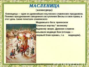 Всё о древних славянах презентация