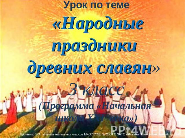 Презентация на тему государственные праздники россии