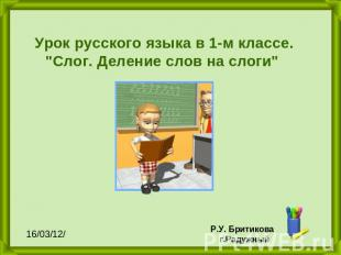Пдд 4 класс презентация
