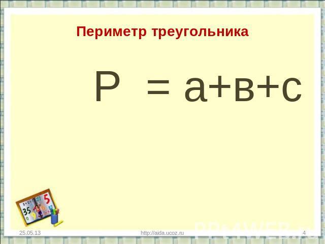 Раздаточный материал формулы по математике