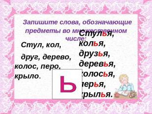 составить словосочетание с разделительным мягким знаком