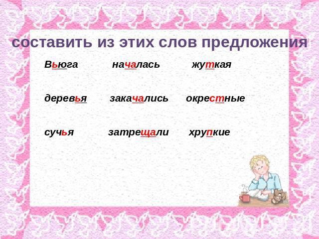 татарские предложения с знаком